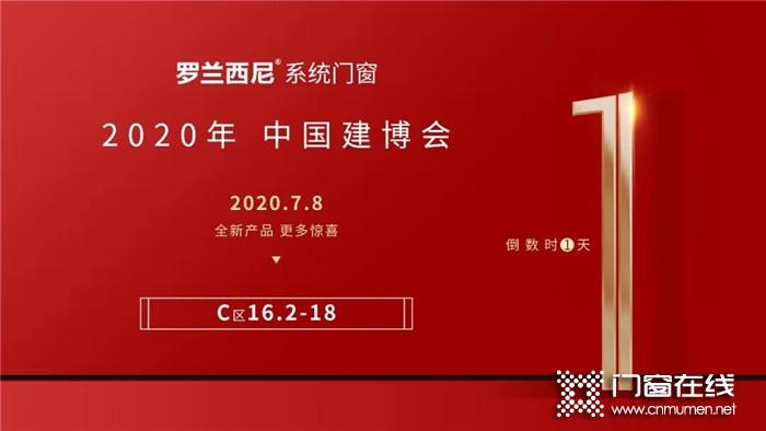 倒计时1天!2020中国建博会就要正式开始啦,罗兰西尼忍不住来剧透啦