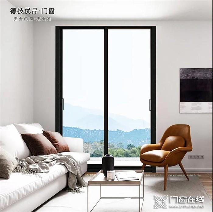 德技优品系统门窗,集多种高性能于一身,是你选择门窗的第一品牌