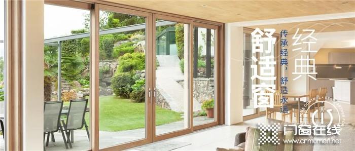 墨瑟经典舒适窗以经典之名,缔造舒适生活