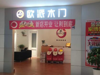 欧派木门江苏南京专卖店