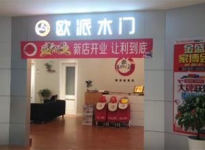 欧派木门江苏南京专卖店 (147播放)