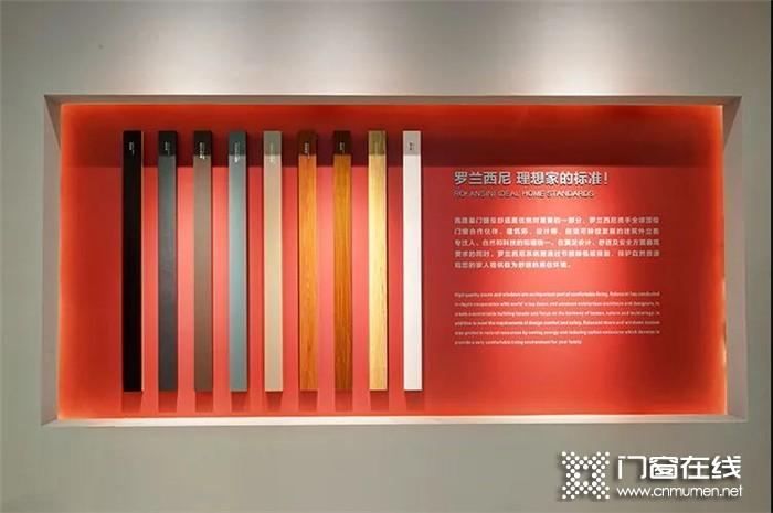 罗兰西尼系统门窗色彩搭配方案,家居风格随心定制