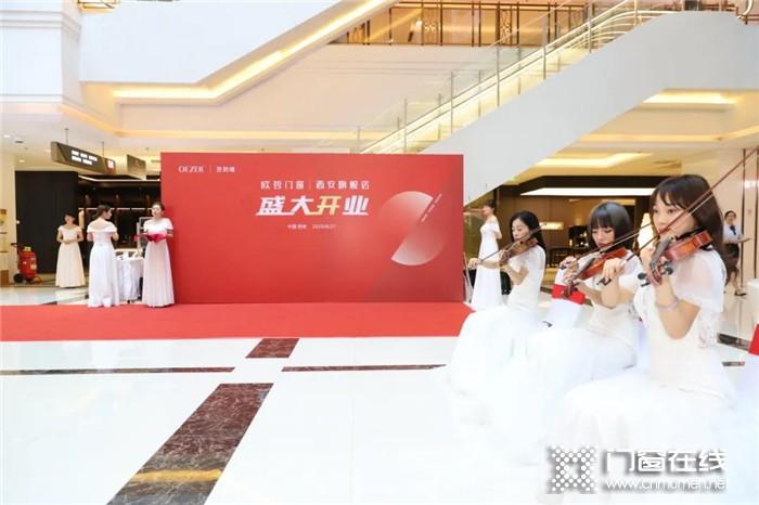 热烈祝贺欧哲门窗西安旗舰店盛大开业