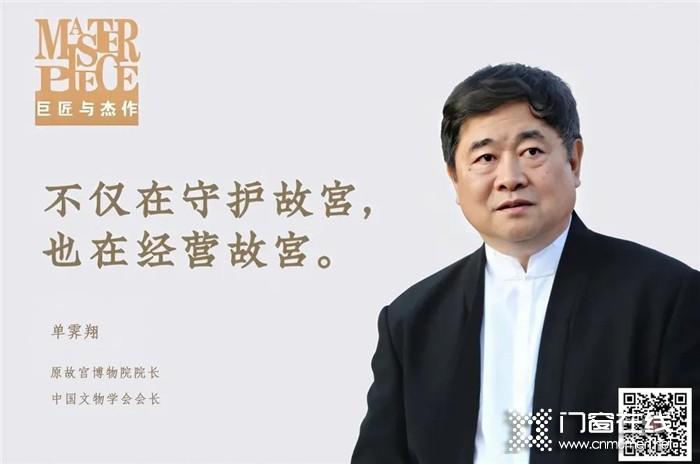 """怡发门窗邀请您与原故宫博物院院长单霁翔聊""""IP的力量""""!"""