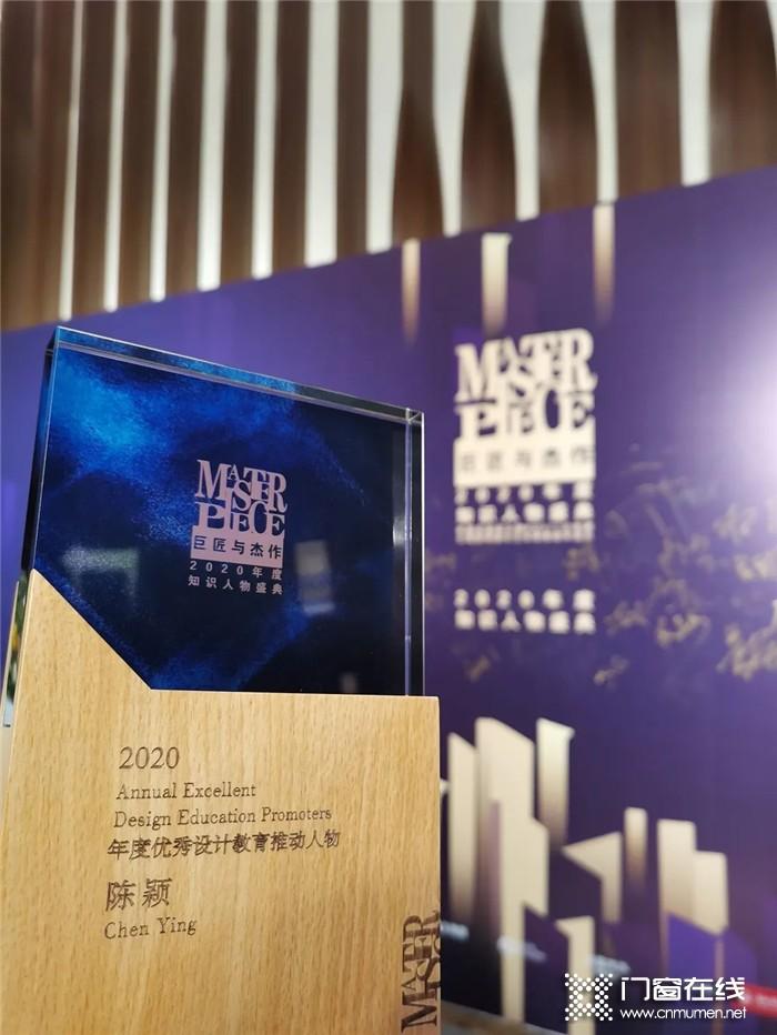 怡发门窗参加高端设计师盛典,荣膺两项设计殊荣创新高!