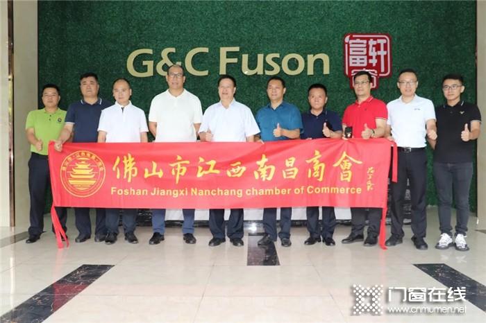 热烈欢迎广西梧州循环经济产业园领导来访富轩门窗总部