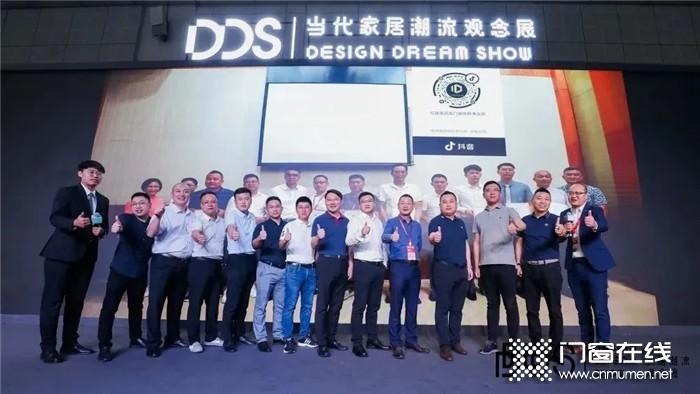 帝奥斯营销副总经理梁焕新应邀出席2020创新设计联盟年度会议