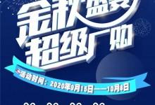 """百利玛""""金秋盛宴,超级厂购""""活动钜惠来袭!"""