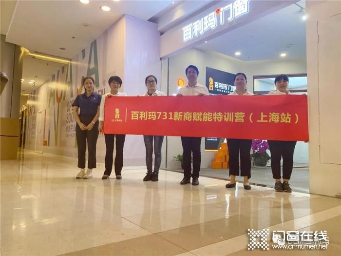 百利玛731新商赋能特训营(上海站)圆满结束!