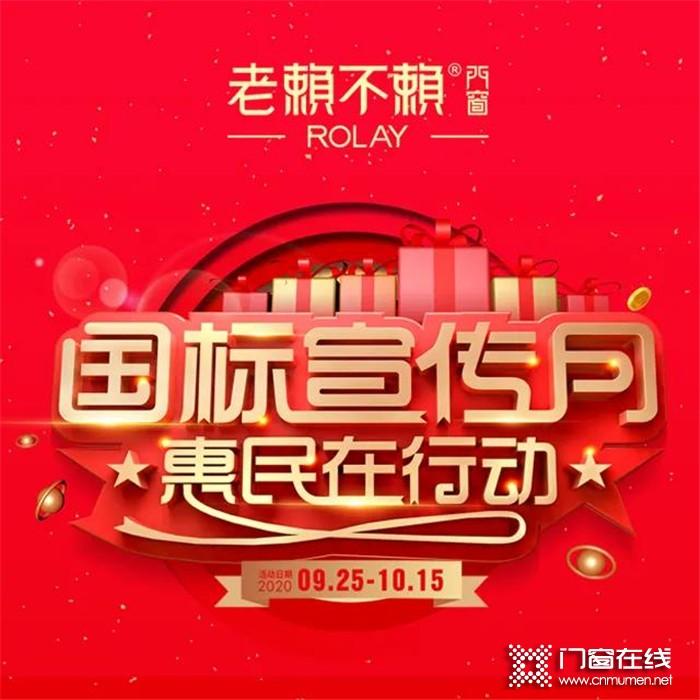 """老赖不赖""""国标宣传月·惠民在行动""""火热开启!"""