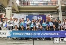 2020中国新地产设计大会年度别墅设计师评选全国巡回 武汉站