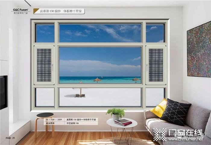 这个秋天买第一套门窗,富轩教您怎么选?