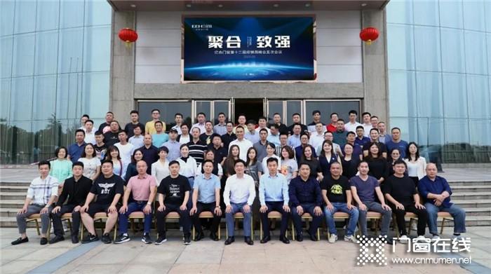 热烈祝贺亿合门窗第十二届经销商峰会五次会议圆满召开!