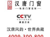汉唐门窗央视展播品牌——cctv1套