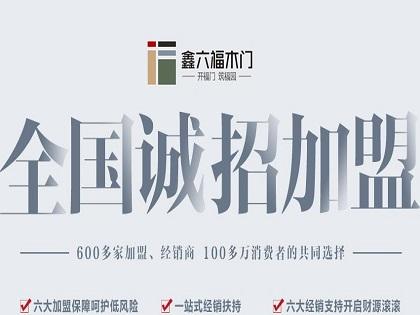 鑫六福木门全国加盟招商中
