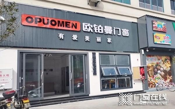 欧铂曼:将乐县专卖店即将盛大开业,引领全屋定制门窗新格局