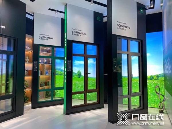 米兰之窗时尚战略再布局,首个时尚门窗Mall落地宁波