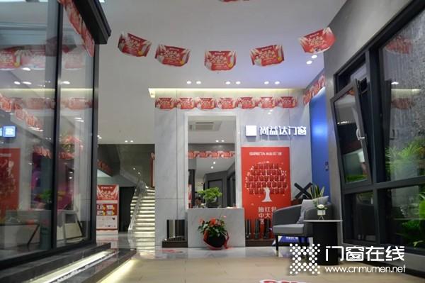 尚益达门窗安徽凤台旗舰店六周年庆暨重装开业仪式圆满成功
