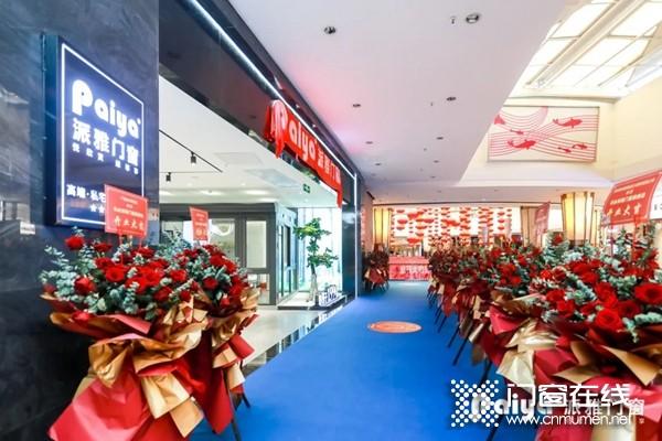 派雅门窗广州马会350方旗舰店盛大开业 业绩一再刷新高