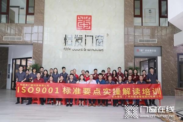 怡发门窗正式启动ISO9001-2015认证筹备