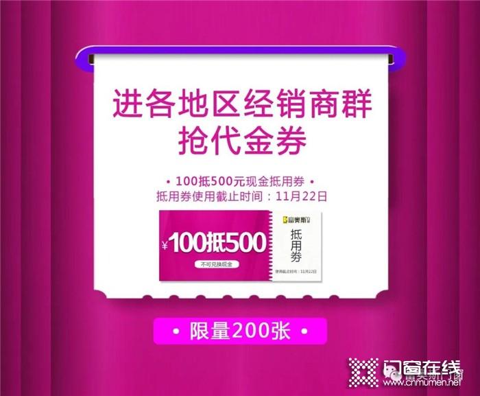 富奥斯双11低价狂欢盛惠活动火爆开抢,开启线上线下省钱新模式!