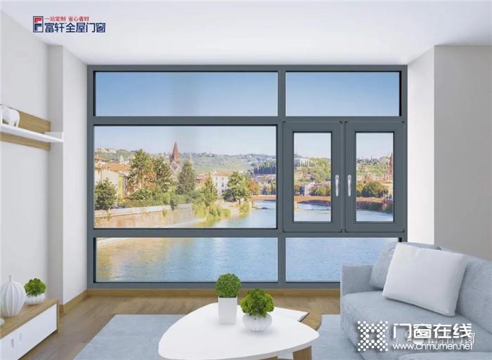 旧宅改造术,一扇富轩节能门窗让家更美好!