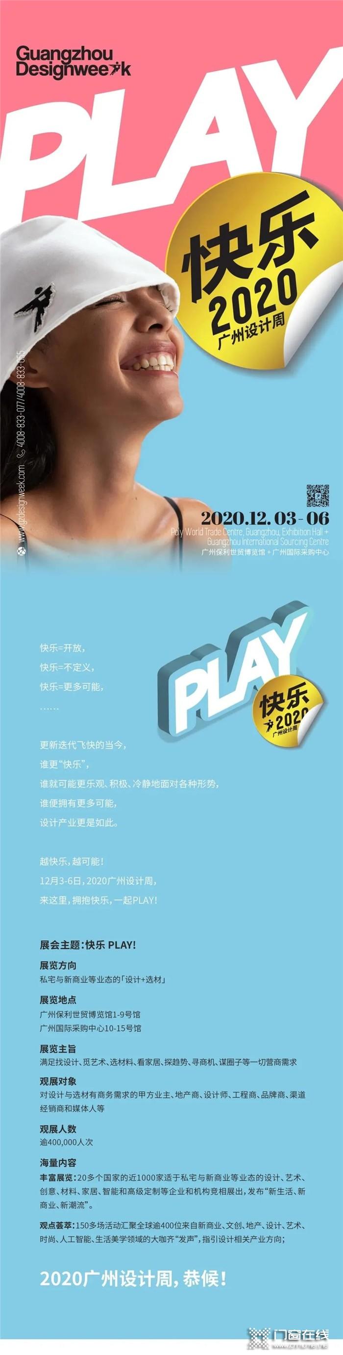 2020广州设计周,怡发门窗邀您鉴赏设计之美!