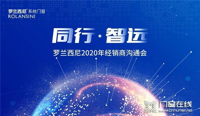 罗兰西尼2020年经销商沟通会南京站成功举办