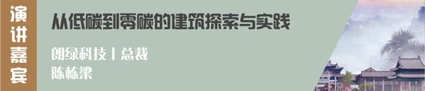 森鹰铝包木门窗董事长边书平出席首届零碳建筑论坛