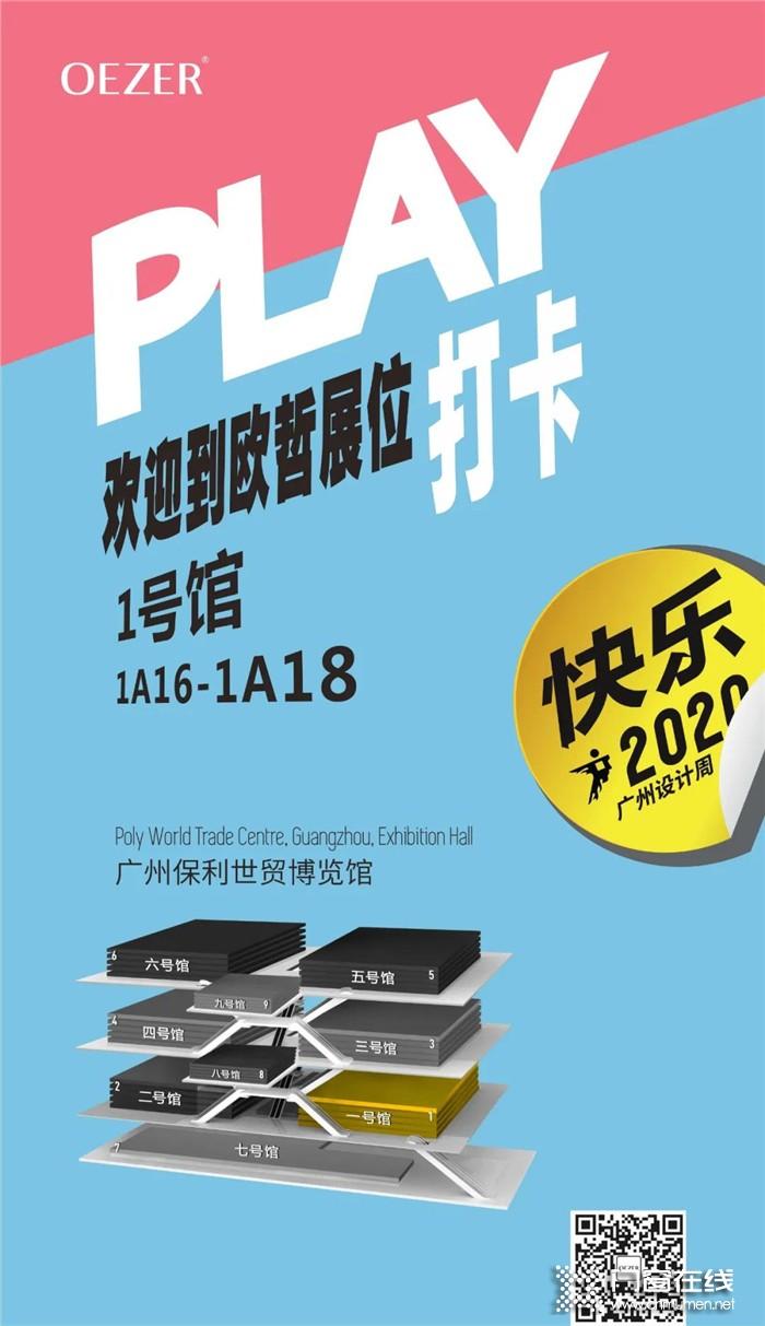 欧哲门窗与你相约广州设计展,点亮你的设计灵感