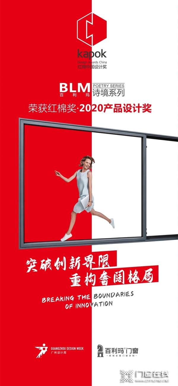"""百利玛门窗斩获""""红棉奖·2020产品设计奖"""""""