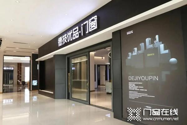 德技优品门窗国际营销中心进驻广佛智城,开启全新征程