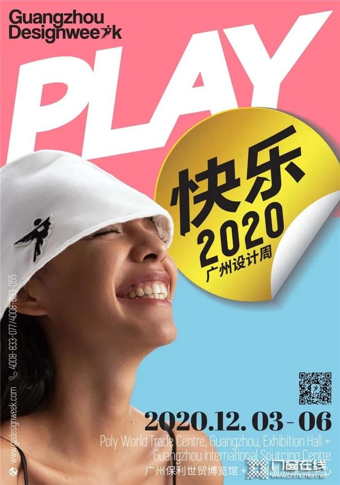 廣州設計周,帝奧斯門窗邀您一起玩轉門窗PLAY