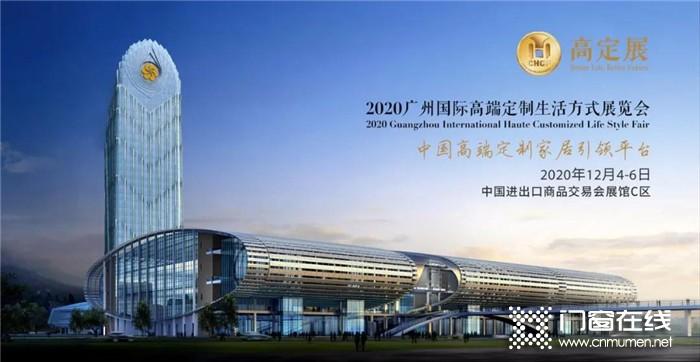广州国际高定展,富轩门窗为您定制理想人居!