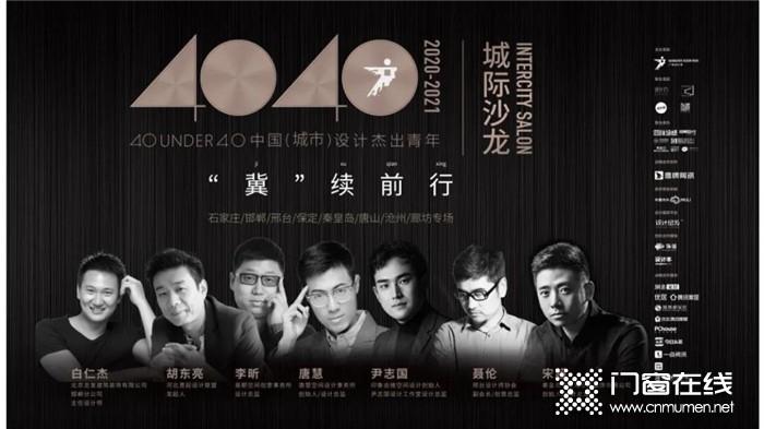 """皇派门窗""""星际幻旅""""展馆惊艳登陆广州设计周,寻星际之无边"""
