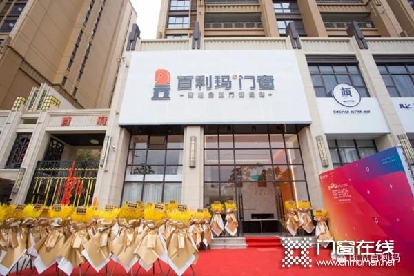 百利玛门窗联合揭阳万达广场发起大型联盟直播活动
