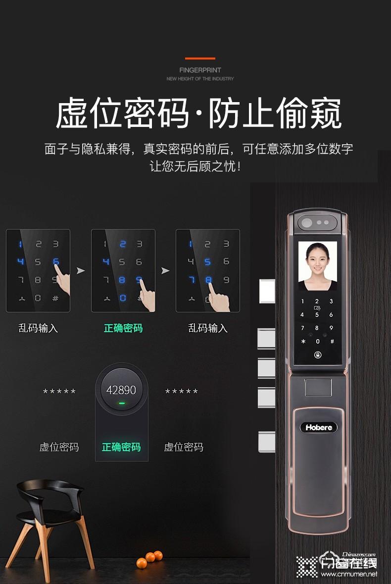 弘博汇指纹锁 H6人脸识别自动智能锁 .jpg