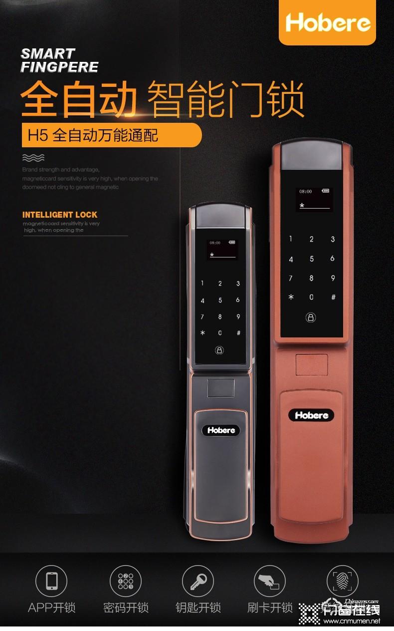 弘博汇指纹锁 H5全自动家用防盗门锁.jpg