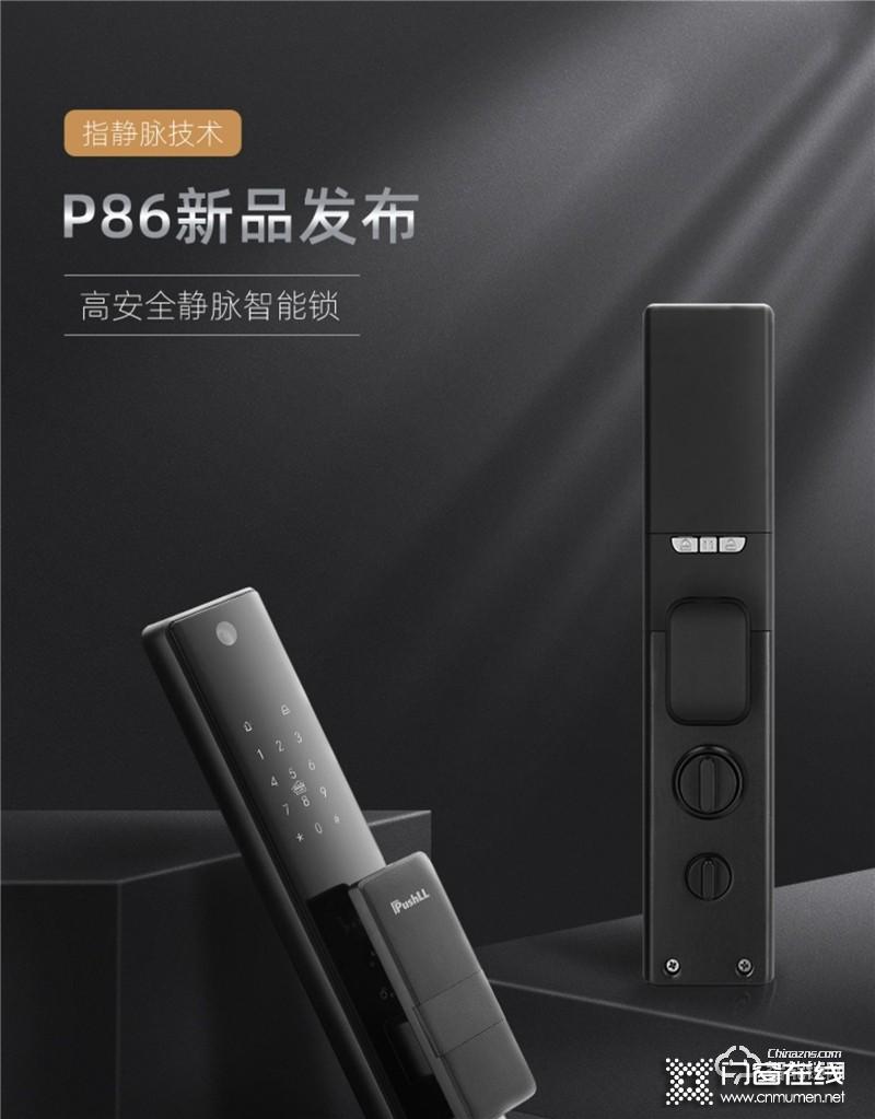 朴墅指静脉锁 P86视频语音对讲家用智能锁.jpg