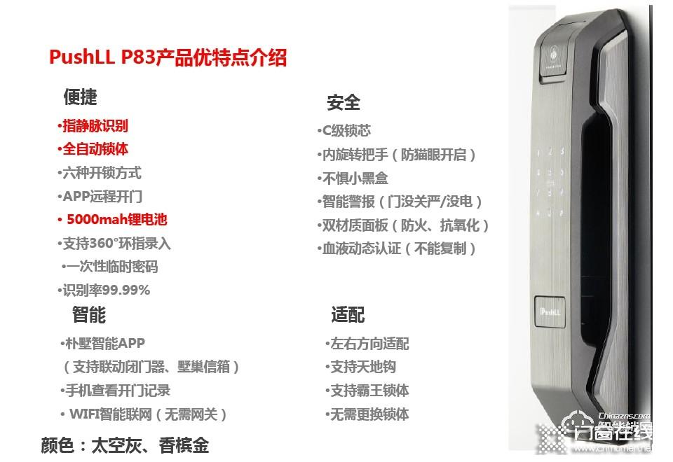 朴墅指静脉锁 P83全自动指纹锁家用防盗门锁.jpg