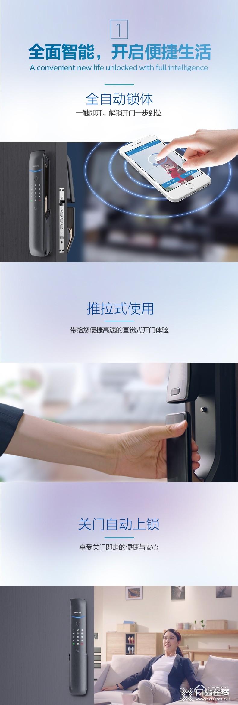 飞利浦智能锁 9200全自动推拉智能锁.jpg