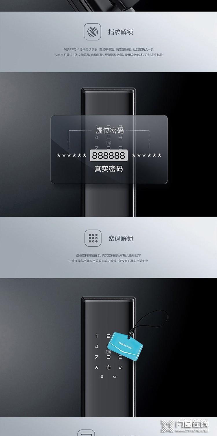 凯迪仕智能锁 HK600全自动指纹锁家用防盗门锁.jpg