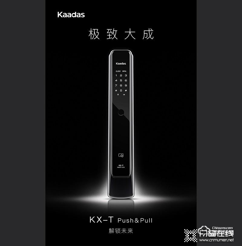 凯迪仕KX-T智能锁 全自动密码锁 家用防盗门锁