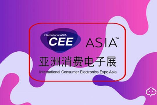 CEEASIA2021四项承诺全力打造亚洲消费电子第一展