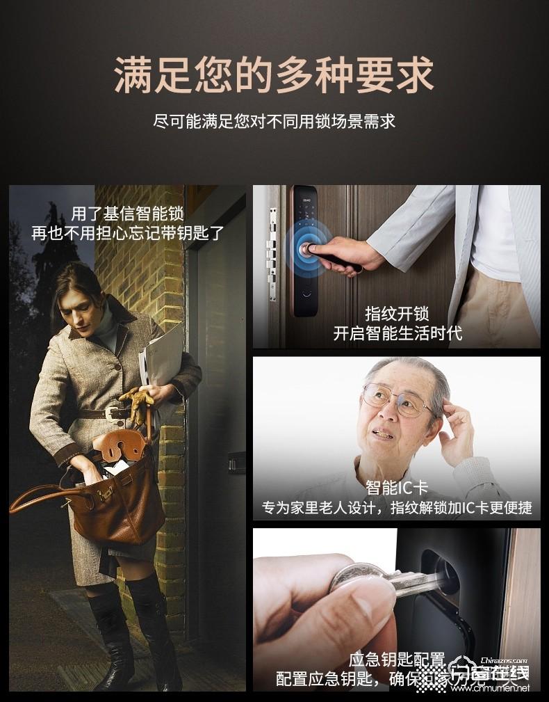 基信智能锁 御001家用防盗门智能锁.jpg