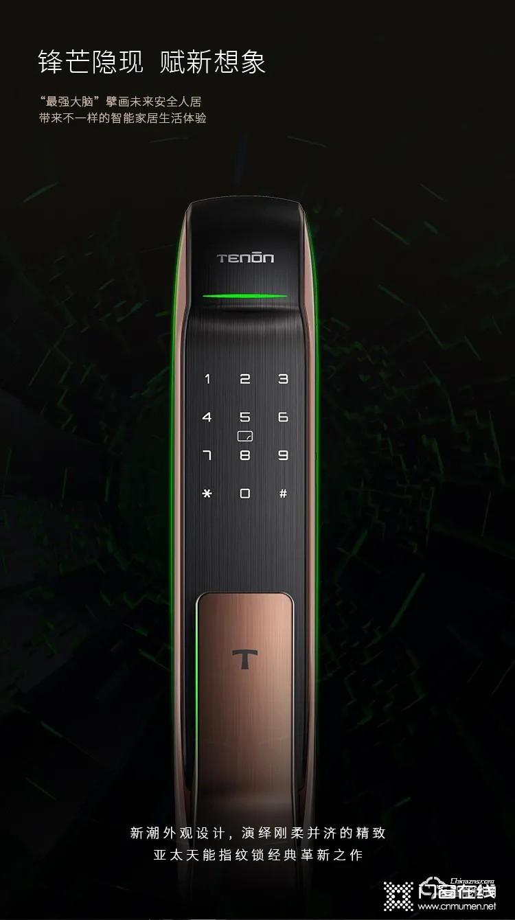亚太天能智能锁 A2全自动机电一体化指纹锁.jpg