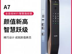 亚太天能智能锁 A7家用全自动WiFi智能指纹锁