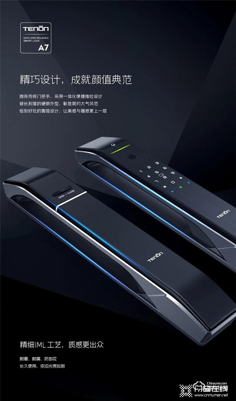 亚太天能智能锁 A7家用全自动WiFi智能指纹锁.jpg