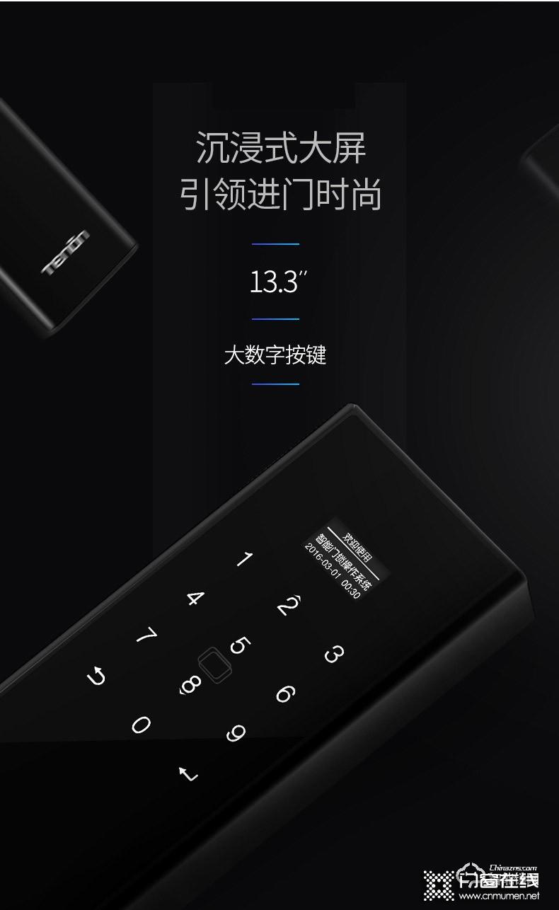 亚太天能智能锁 T62新款电子锁大门磁卡锁.jpg