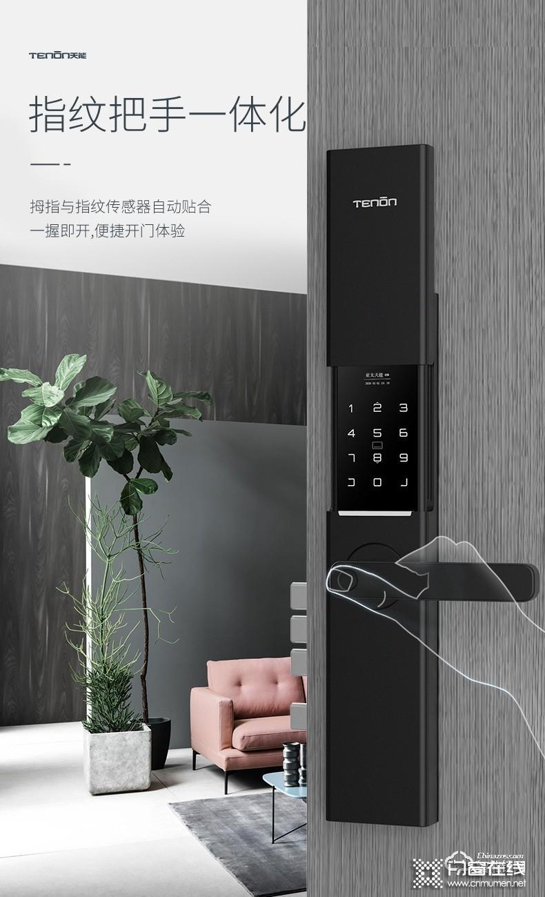 亚太天能智能锁 T66家用防盗滑盖指纹锁.jpg
